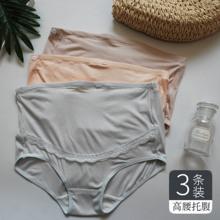 孕妇内sa0纯棉孕晚la裤衩夏季可调节孕期裤头高腰怀孕期中期