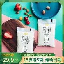 君乐宝sa奶简醇无糖ge蔗糖非低脂网红代餐150g/袋装酸整箱