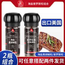 万兴姜sa大研磨器健qu合调料牛排西餐调料现磨迷迭香