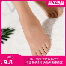 日单!sa指袜分趾短qu短丝袜 夏季超薄式防勾丝女士五指丝袜女