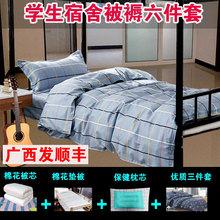 大学生sa舍被褥套装qu 学生上下铺单的床棉絮棉胎棉被芯被子