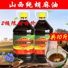 山西大sa纯胡麻油亚qu农家胡麻油素油亚麻油月子油10斤