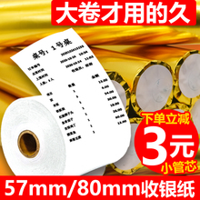 热敏收sa纸57×5al打印纸通用58mm(小)卷纸整箱超市(小)票外卖美团80mm*6