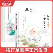 【包邮sa教孩子唱学rt文共2册 常青藤爸爸编著 扫码听音乐听故事3-6-10岁