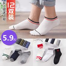 5双袜sa男士棉袜短ir薄式防臭春夏季吸汗低帮男生男袜ins潮