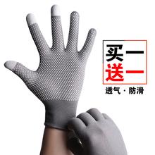 [saram]防晒手套夏季薄款短款户外
