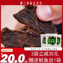 湖三秘制sa1香牛肉干ge100g包装袋休闲美味零食(小)吃送鱿鱼丝
