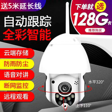 有看头sa线摄像头室mi球机高清yoosee网络wifi手机远程监控器