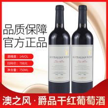 澳之风sa品进口双支mi葡萄酒红酒2支装 扫码价788元