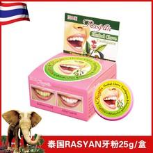 泰国正品RASYAN牙粉牙膏速效sa13白牙齿bo茶渍黑黄渍口臭