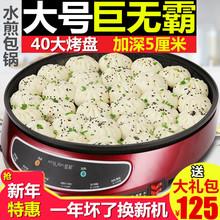 星箭单sa水煎包家用en煎饼锅披萨锅大口径电烤锅不粘锅