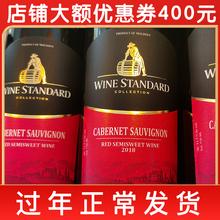 乌标赤sa珠葡萄酒甜en酒原瓶原装进口微醺煮红酒6支装整箱8号