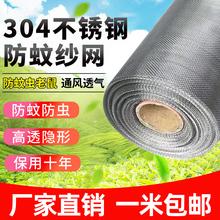 正品3sa4L不锈钢en防蚊虫纱网家用自装纱网金刚网铝合金纱窗网