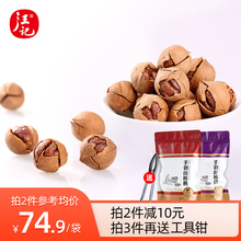 汪记手sa山(小)零食坚ke山椒盐奶油味袋装净重500g