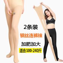 大码连裤sa1女春秋季ke200斤不掉档胖mm性感显瘦打底钢丝袜