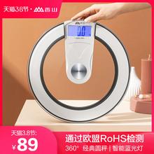 香山电sa秤精准家用ke称(小)型秤体重称健康秤称重计女生