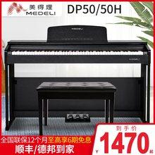 。Medelsa美得理DPke童初学者专业家用智能数码钢琴88键重