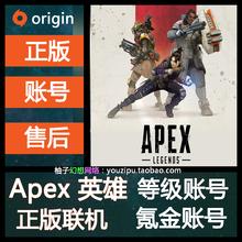 PC正款 Origin Apex英雄 Apsa18x硬币sa 氪金 账号 传家宝