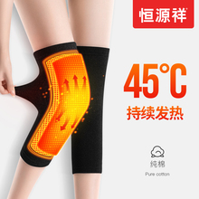 恒源祥sa保暖老寒腿tr漆关节疼痛加热理疗防寒神器
