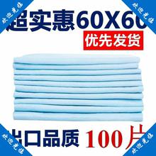 80 sa0护理垫成ra 90纸尿片一次性尿不湿老的加大加厚隔尿垫老年