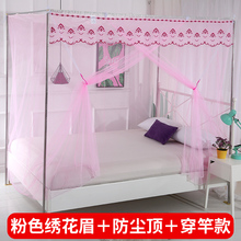 老式学sa宿舍蚊帐家ra1.2m1.5米1.8双的床落地支架公主风寝室