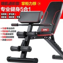 哑铃凳sa卧起坐健身ra用男辅助多功能腹肌板健身椅飞鸟卧推凳