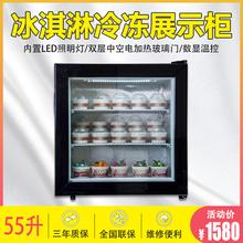 迷你立sa冰淇淋(小)型ra冻商用玻璃冷藏展示柜侧开榴莲雪糕冰箱