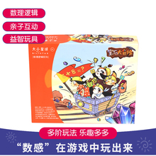 大(小)星sa宝石大冒险ra片开发宝宝大脑的益智逻辑思维训练玩具