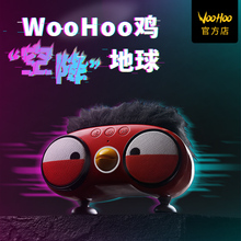 Woosaoo鸡可爱ra你便携式无线蓝牙音箱(小)型音响超重低音炮家用