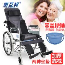 衡互邦sa躺轮椅可折ra带坐便老的老年多功能超轻便携手推车