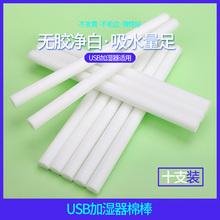 迷你UsaB香薰机专ra纤维棉棒挥发棒10支装长130mm