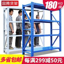 固腾货sa仓储家用自ra置物架仓库货架展示架多层多功能铁架子
