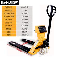 中国手sa液压地牛称ra2吨3吨秤移动地磅带称电子叉车秤搬运车