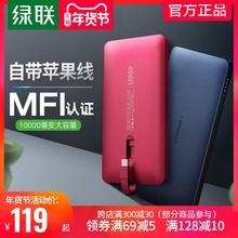 绿联充sa宝1000it大容量快充超薄便携苹果MFI认证适用iPhone12六7