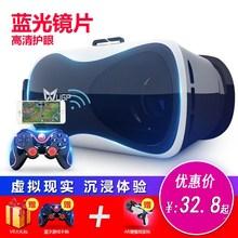 看电影sa庭女友vritpo电影d游戏5d手机安卓眼镜一体游戏机立体苹
