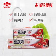 Toysal东洋铝日on袋自封保鲜家用冰箱食品加厚收纳塑封密实袋