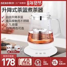 Seksa/新功 Sog降煮茶器玻璃养生花茶壶煮茶(小)型套装家用泡茶器