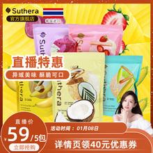 泰国进sbSuthecp泰美椰子味蛋卷零食礼盒椰子卷整箱椰奶鸡蛋卷