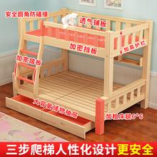 全实木sb童上下床双cp年大的宿舍上下铺木床两层子母床
