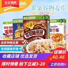 雀巢脆谷乐谷物sc4片脆代早rs麦圈甜麦圈食品即食玉米片杂.