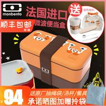 法国Mscnbentrs双层分格便当盒可微波炉加热学生日式饭盒午餐盒