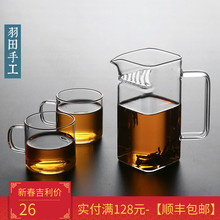 羽田 sc璃带把绿茶be滤网泡茶杯月牙型分茶器方形公道杯