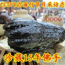 �l盛2sc20双十二xc产 散装陈年老佛手果香橼 腌制15年