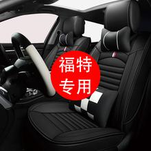 福特福sc斯两厢福睿in嘉年华蒙迪欧专用汽车座套全包四季坐垫