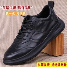 [schoo]外贸男鞋真皮原单运动板鞋