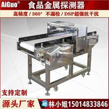 探测器sc箔高精度输xw测机探测机食品