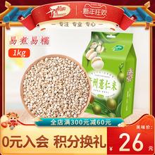 十月稻sc 贵州(小)粒xw新鲜苡仁米农家自产五谷杂粮真空1kg