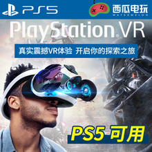 SONsc原装索尼 xwVR PS4VR psvr游戏  3d虚拟现实头盔设备
