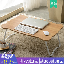笔记本sc脑桌做床上xw折叠桌懒的桌(小)桌子学生宿舍网课学习桌