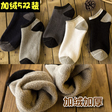 加绒袜sc男冬短式加xw毛圈袜全棉低帮秋冬式船袜浅口防臭吸汗
